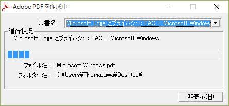 Edge_AcrobatX印刷エラー02_20150824