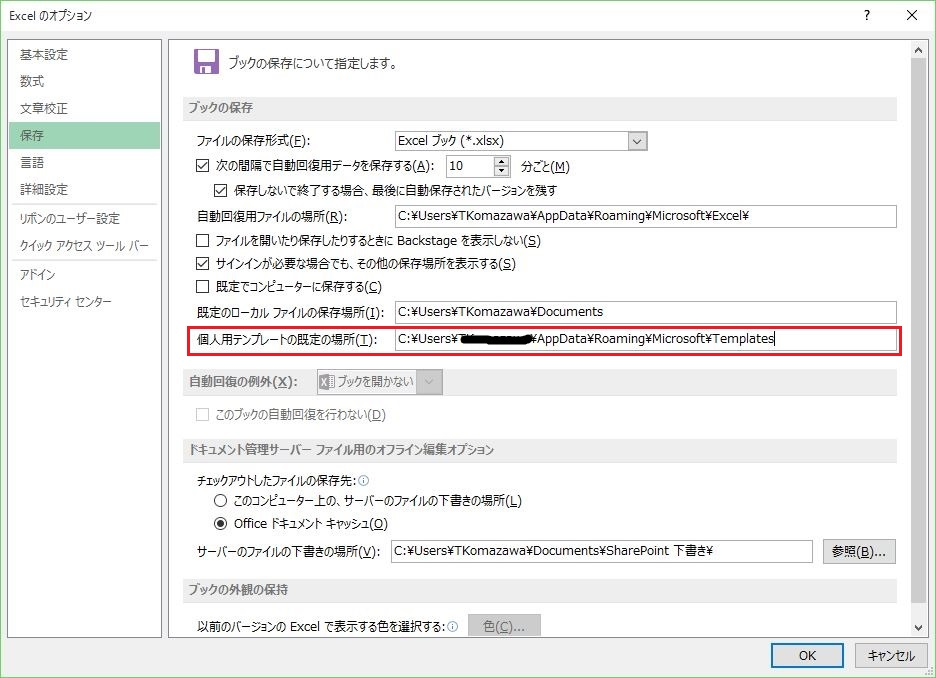 office 2013 word excel powerpoint 個人用テンプレートを表示させる