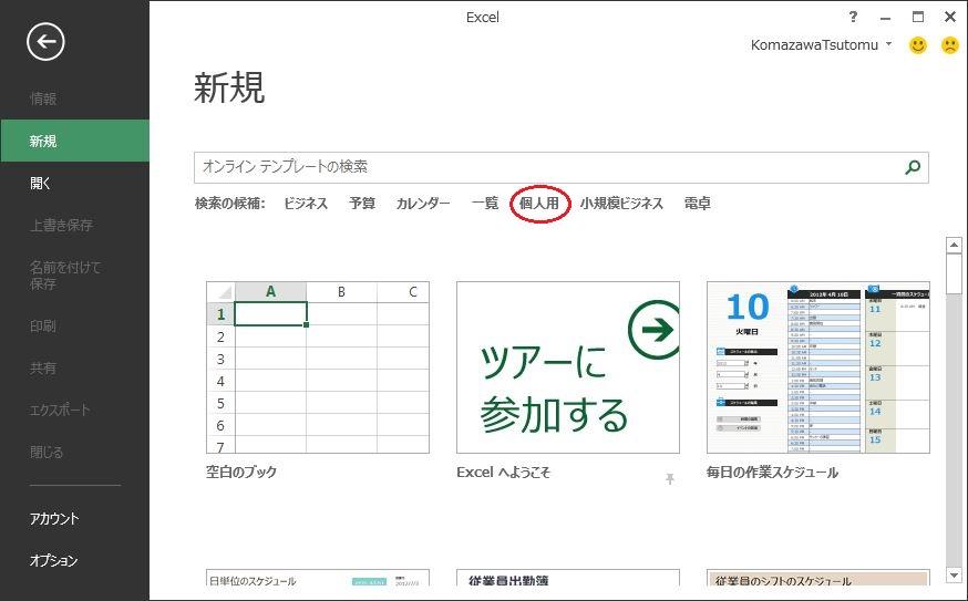 office 2013 word excel powerpoint 個人用テンプレートを表示させる