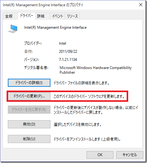 デバイスマネージャー01