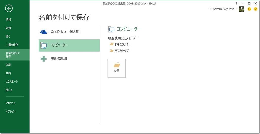 Excel2013-名前を付けて保存01