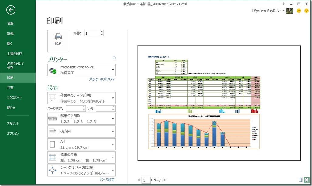 Excel2013-印刷01