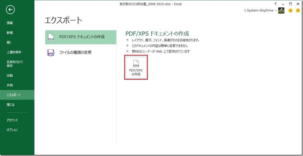 Excel2013_エクスポート01