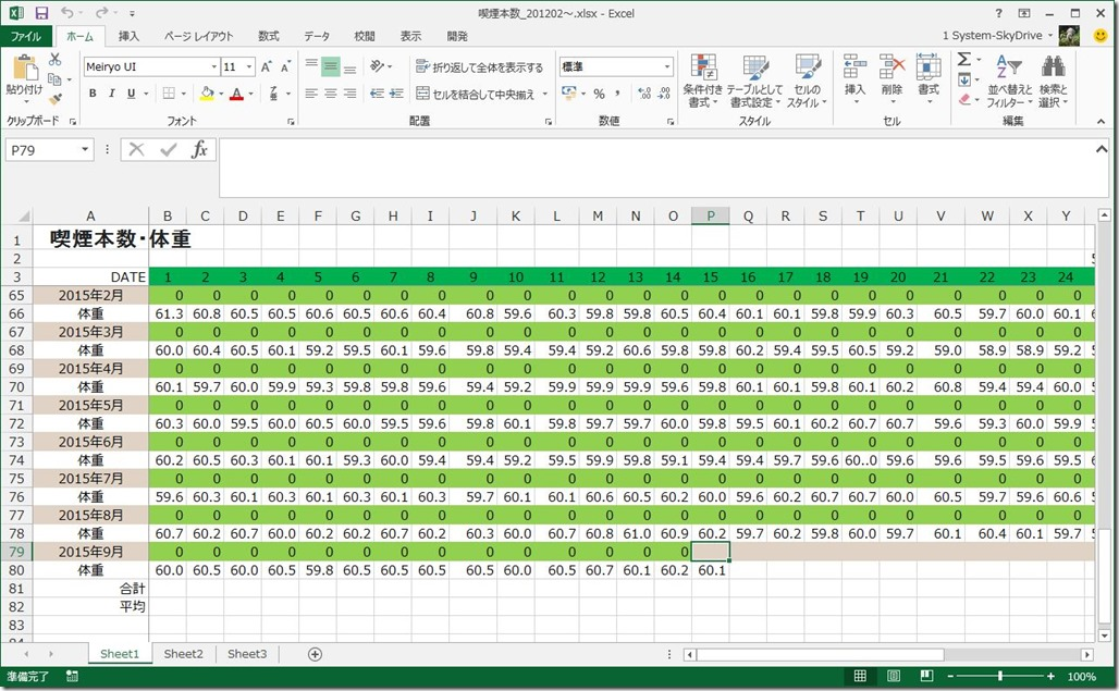Excel2013_同期エラー02S