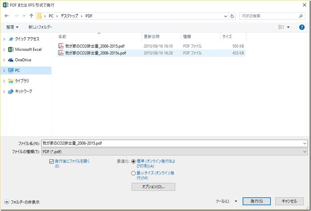 Excel2013_エクスポート02