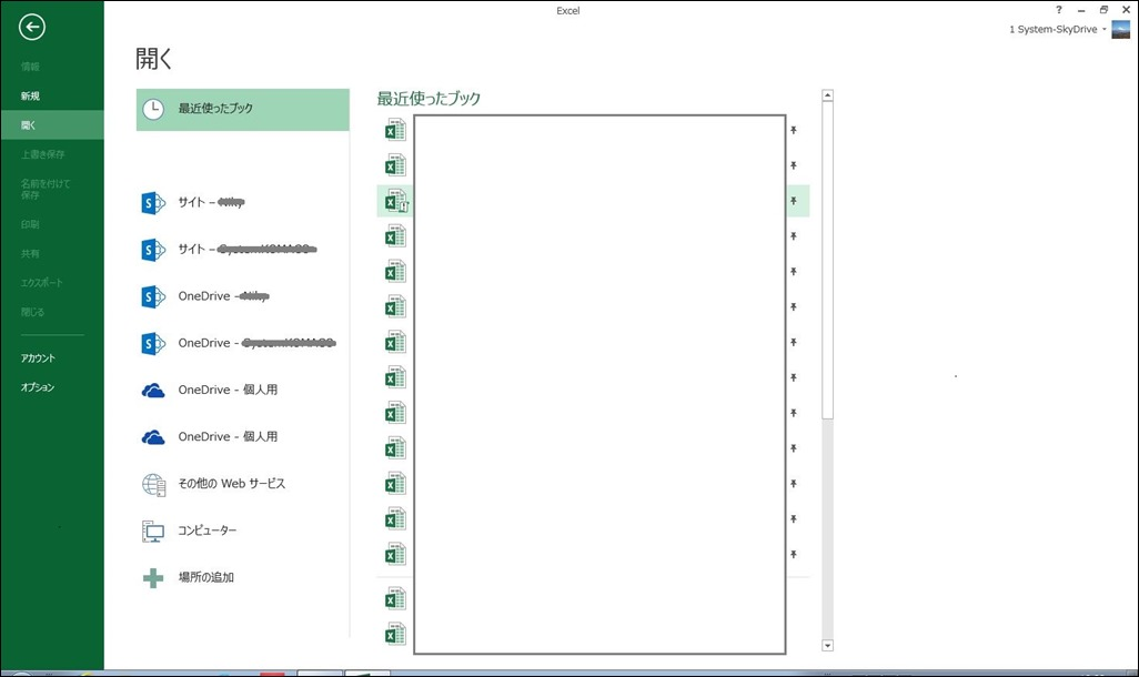Excel2013_開く