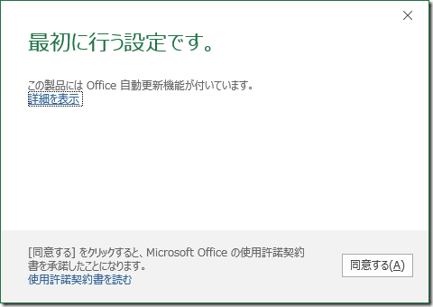 Office2016firstsetting01
