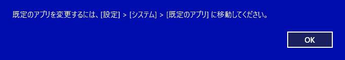 Skype起動時メッセージ02_SkypeforWindowssデスクトップ_20150902