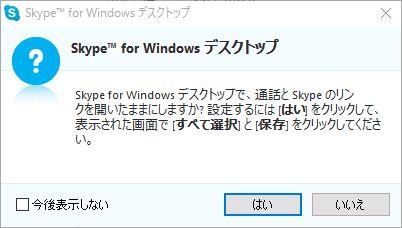 Skype起動時メッセージ_SkypeforWindowssデスクトップ_20150902
