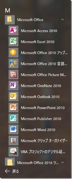 Win10-Office2010-2016
