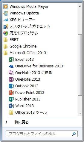 Win7-Office2013