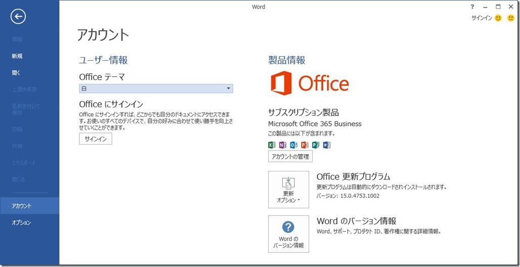 マイクロソフト アカウント 郵便 番号