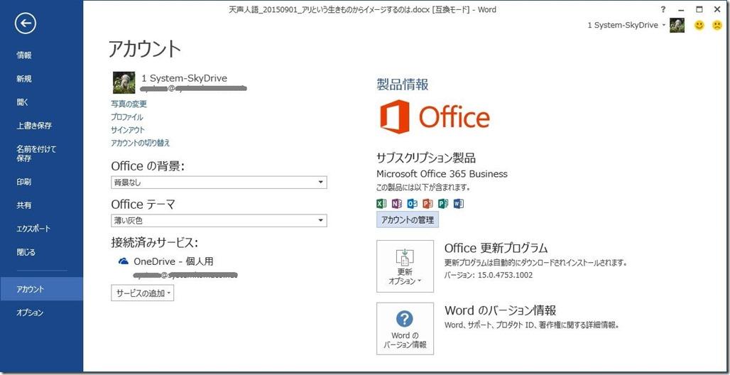 office2013アカウント03-4