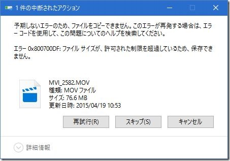 WebDavエラー20151220