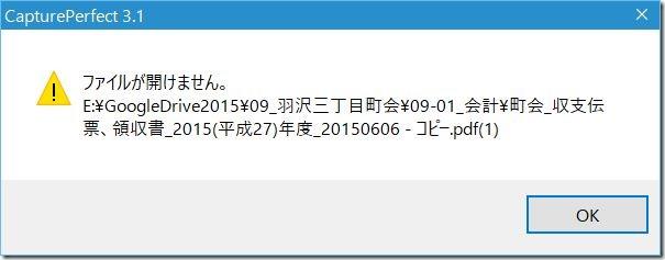 capturePerfect31_ファイルが開けません_20160220