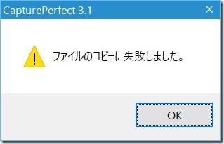 capturePerfect31_ファイルのコピーに失敗しました_20160220