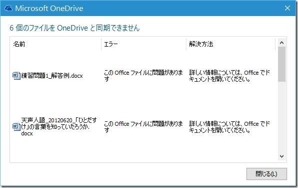 OneDrive同期エラー20160418