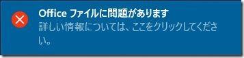 OneDrive同期エラーc20160418