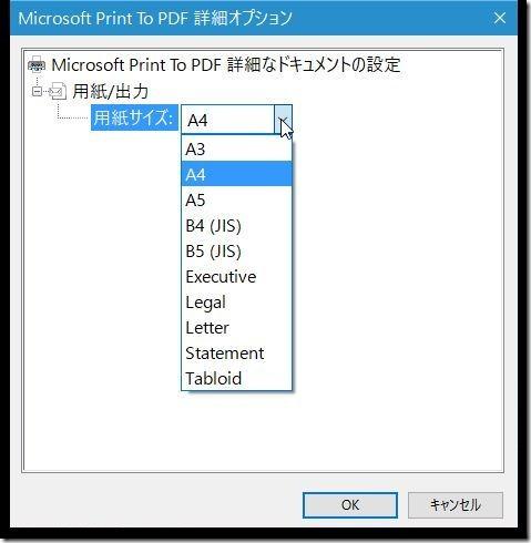 pdf 印刷 横 に なる