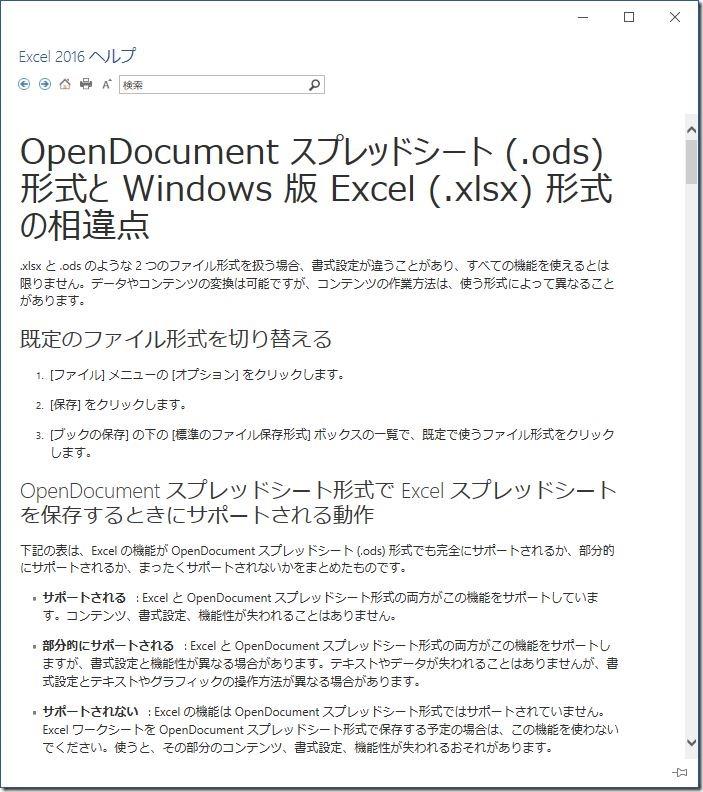 Excel2016Help01