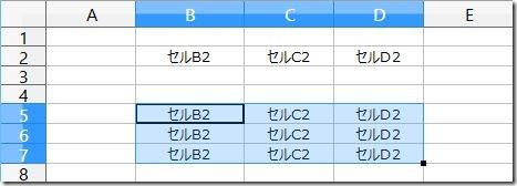 Calc_CellCopy07