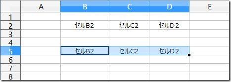 Calc_CellCopy08