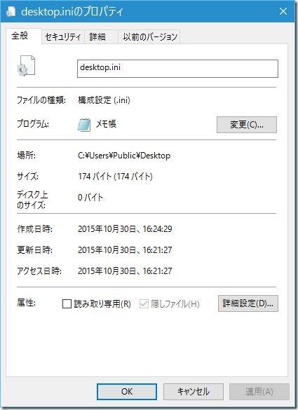 desktop-ini_util