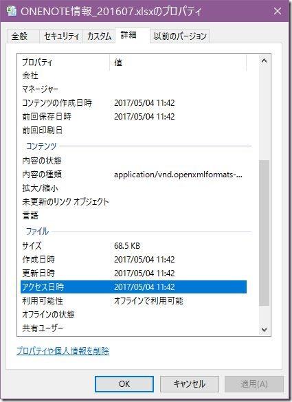 Excel日付の変な回復ファイル2