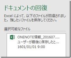 Excel日付の変な回復ファイル