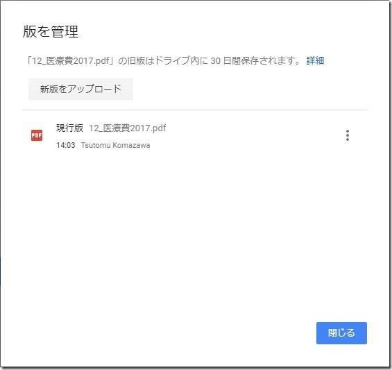 GooglDriveError01