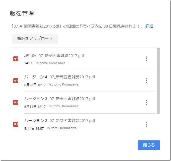 GooglDriveError04