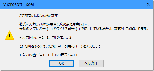 Excel_@input2