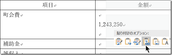 Excelリンク貼り付け01