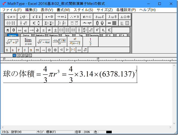 MathType編集