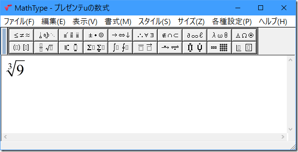 MathType編集01