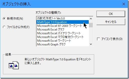 MathTypeオブジェクトの装入