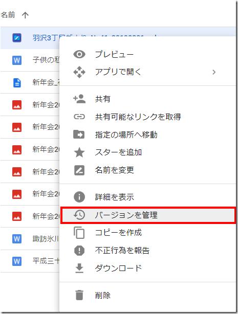 goolgeバージョン管理00