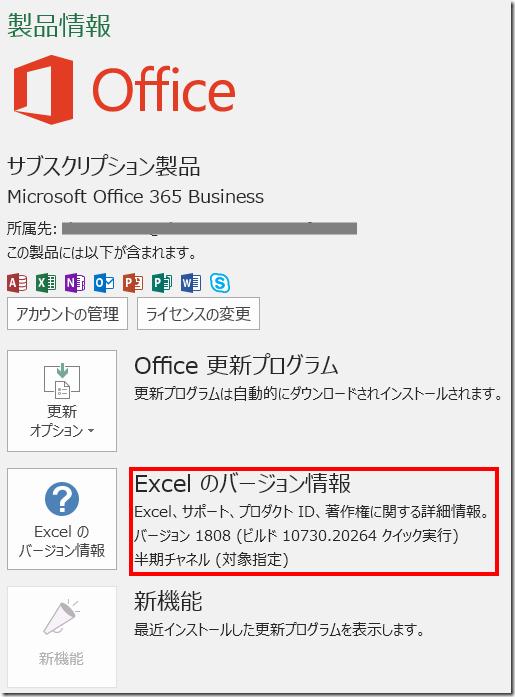 Office365_1808-02
