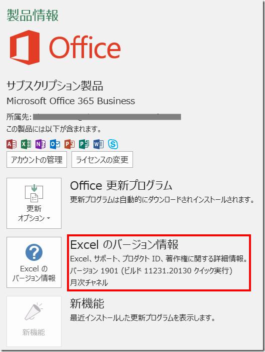 Office365_1901-01