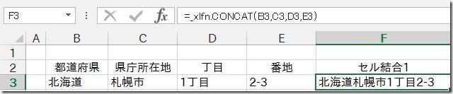 concat-fan01c_excel2013
