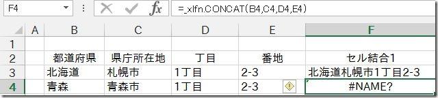 concat02