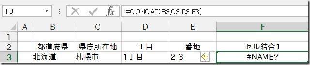concat03