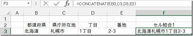 concatenate01