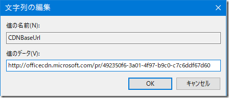 Office365更新チャネル月次レジストリ20190209