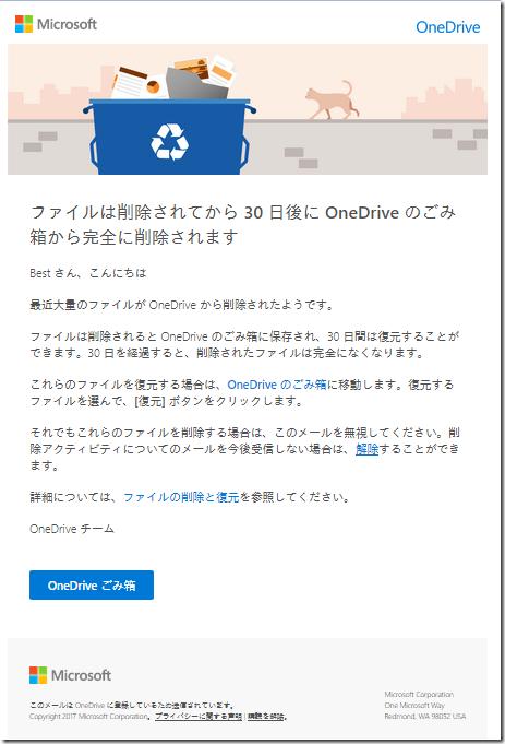 onedrive確認メール
