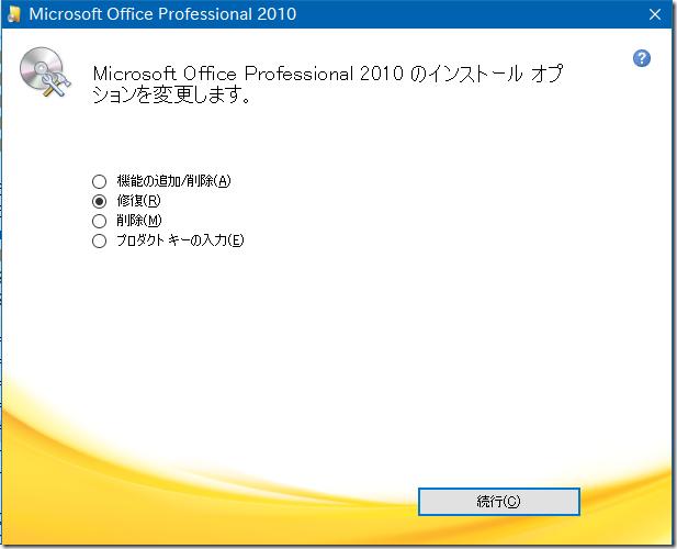 Office2010修復