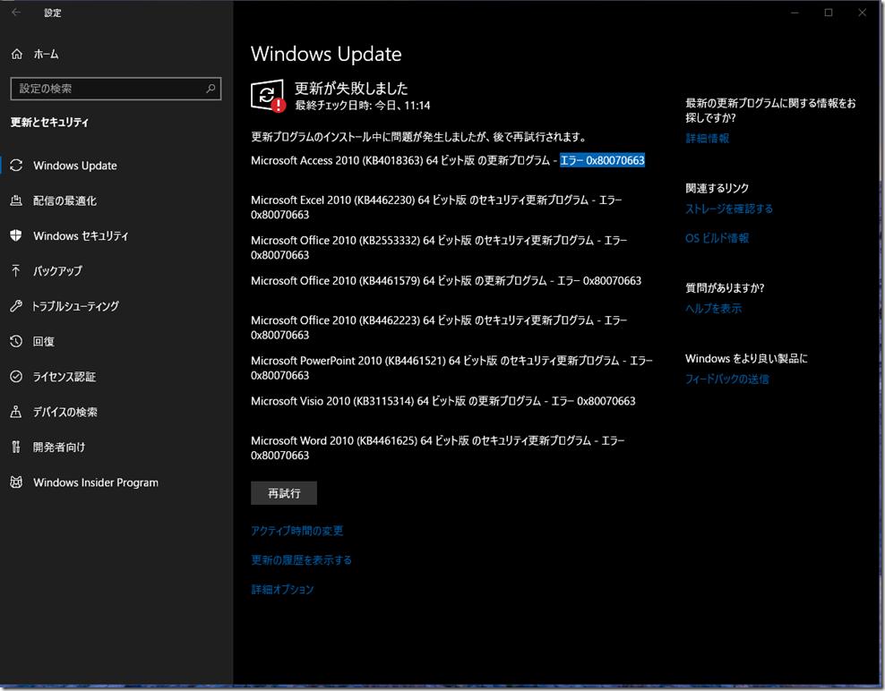 WindowsUpdateエラー0x80070663