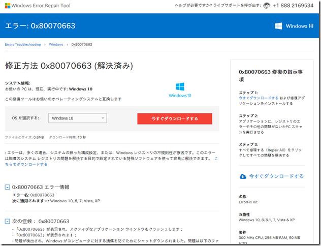 潜在的に望ましくないコンテンツが見つかりました_errorkit-com2