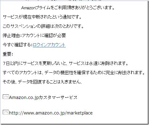 amazon 詐欺メール20190620_0623