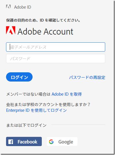 Adobe詐欺ではない3_20190721